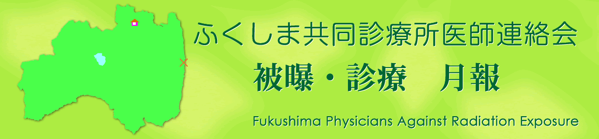 Fukushima Physicians Against Radiation Exposure